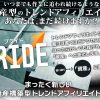 【情報商材】PRIDE(プライド)アフィリエイトの実践記