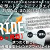 PRIDE(プライド)アフィリエイトの6ヶ月目のアクセスと収益
