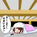床下換気扇の撤去方法(取り外し方)