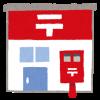 家を買ったら、以前住んでいた住人の郵便物が届いたときの対処方法