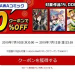 「KADOKAWAのコミック14,000冊以上がクーポンで40%OFF!」になってる件